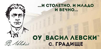 """OУ """"Васил Левски"""" с. Градище, общ. Шумен"""